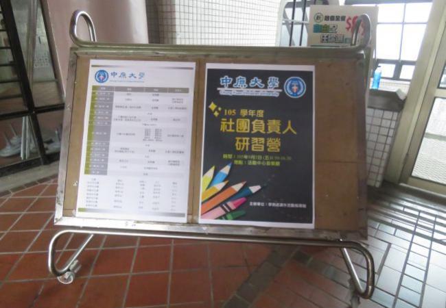 中原大學幹部訓練7