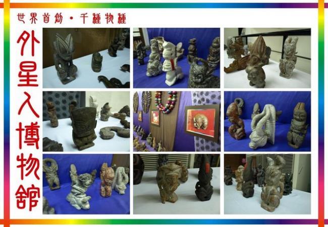 台北外星人博物舘-11