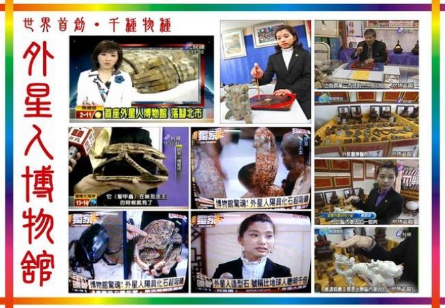 台北外星人博物舘-13