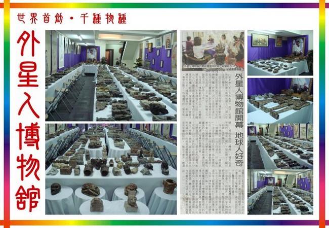 台北外星人博物舘-05