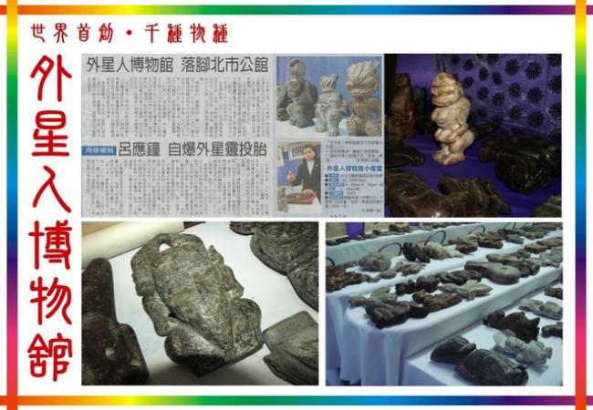 台北外星人博物舘-06