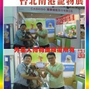 台北南港寵物展活動剪輯01